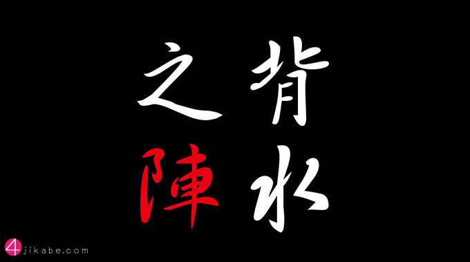 haisuinojin_top