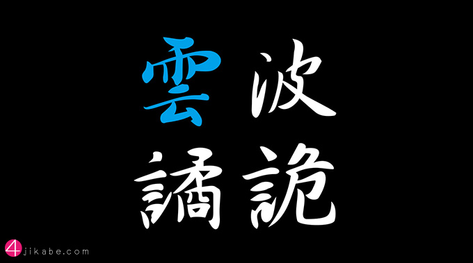 hakiunketsu_top