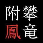 hanryoufuhou_top