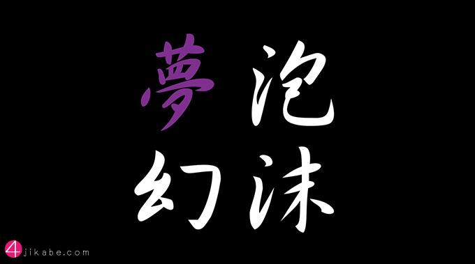 houmatsumugen_top