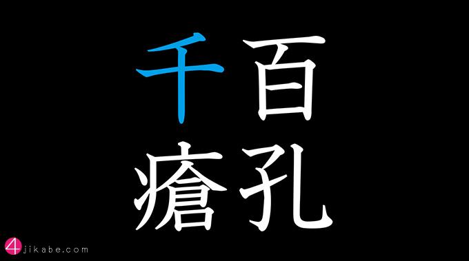 hyakkousensou_top