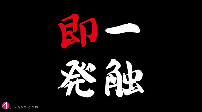 issyokusokuhatsu_top