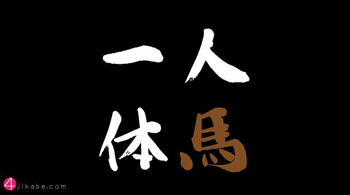 jinbaittai_top