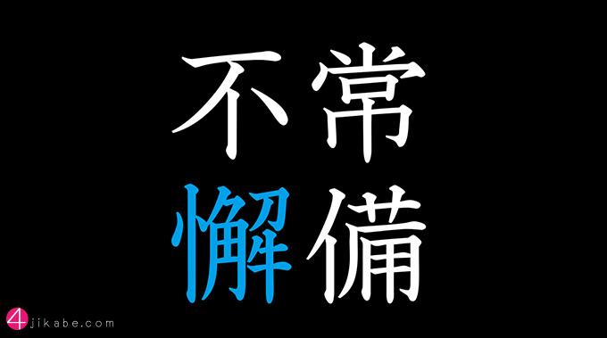 jyoubifukai_top