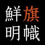 kishisenmei_top