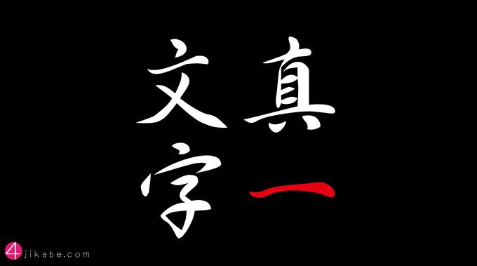 maichimonji_top