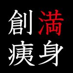 manshinsoui_top
