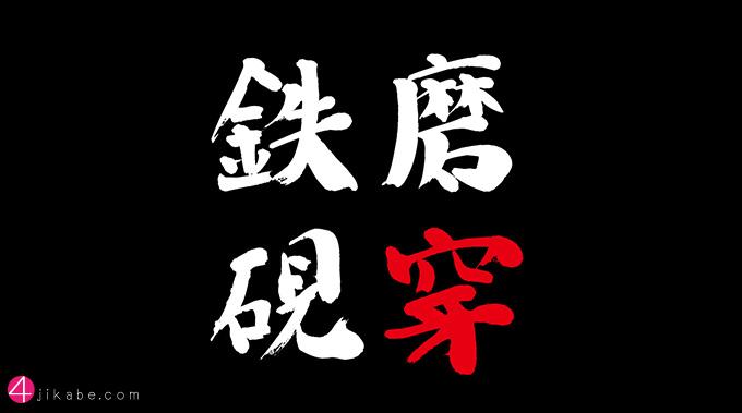 masentekken_top