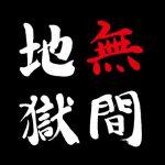 mukenjigoku_top