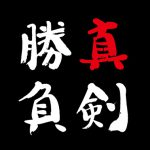 shinkensyoubu_top