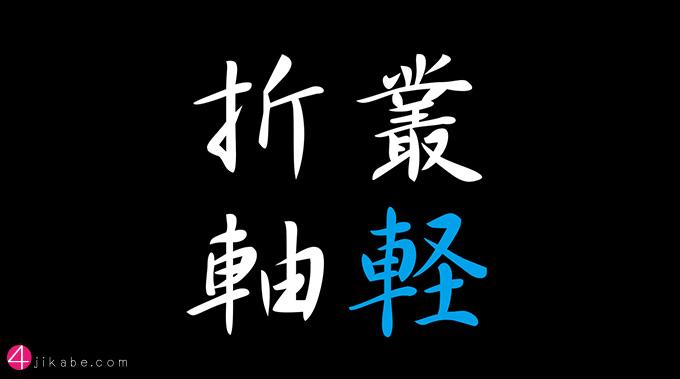 soukeisetsujiku_top