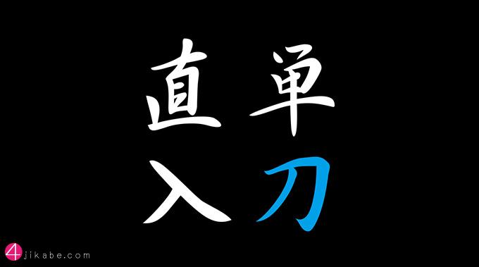 tantoutyokunyuu_top