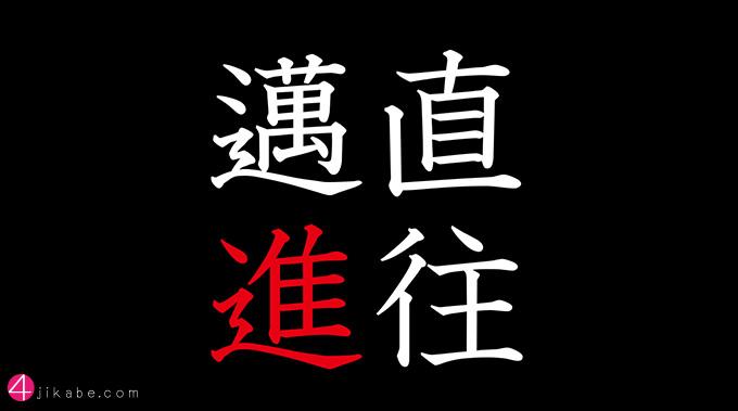 tyokuoumaishin_top