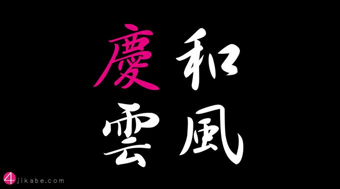 wafuukeiun_top