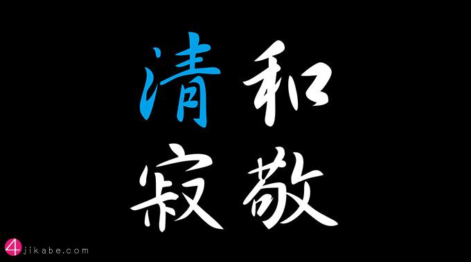 wakeiseijyaku_top