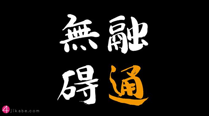 yuuzuumuge_top