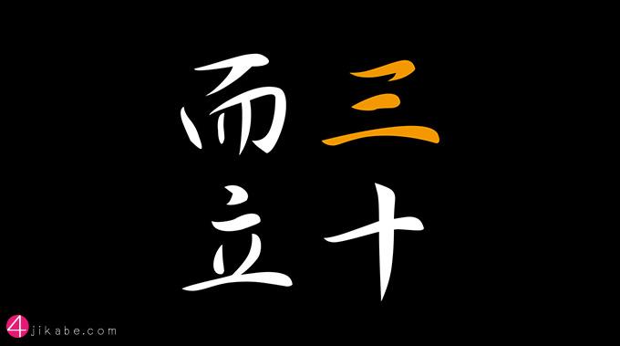sanjyuujiritsu_top