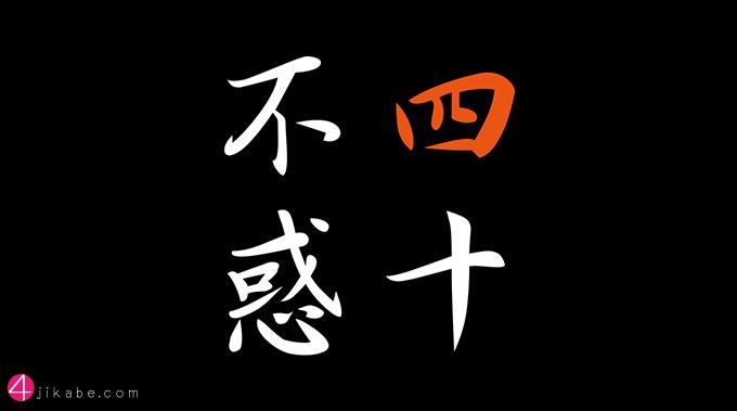 shijyuufuwaku_top