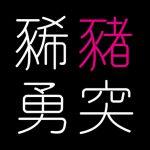 tyototsukiyuu_top